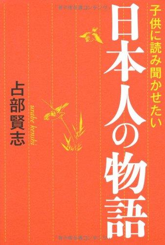 子供に読み聞かせたい日本人の物語の詳細を見る