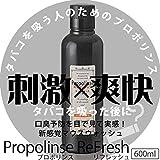 プロポリンス マウスウォッシュリフレッシュ (スッキリ強刺激タイプ) 600ml [30本セット] 口臭対策