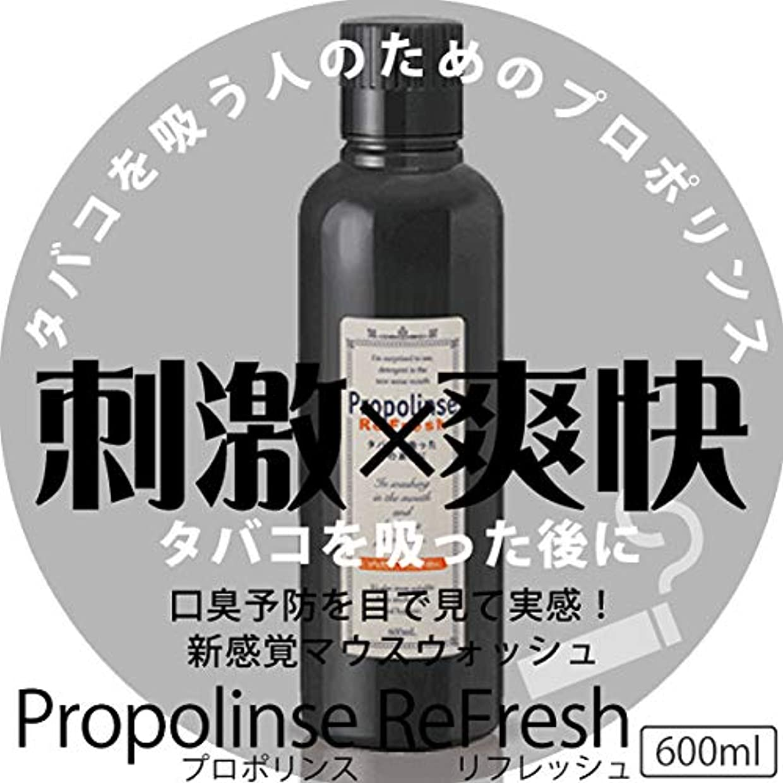赤人間同行するプロポリンス マウスウォッシュリフレッシュ (スッキリ強刺激タイプ) 600ml [30本セット] 口臭対策