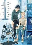 青春ラジオペンチ 1【電子特典付き】 (フルールコミックス)