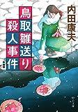 鳥取雛送り殺人事件 - 新装版 (中公文庫)