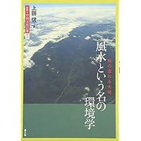 風水という名の環境学―気の流れる大地 (図説 中国文化百華)
