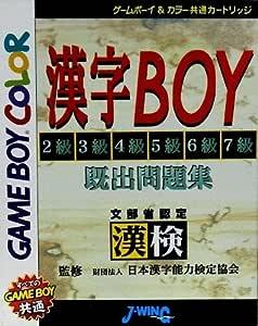 漢字BOY