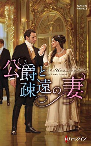 公爵と疎遠の妻 (ハーレクイン・ヒストリカル・スペシャル)