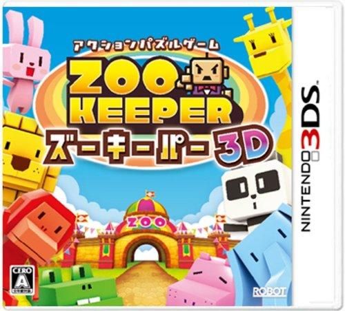 ズーキーパー 3D - 3DS
