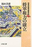 日本近世の歴史〈2〉将軍権力の確立
