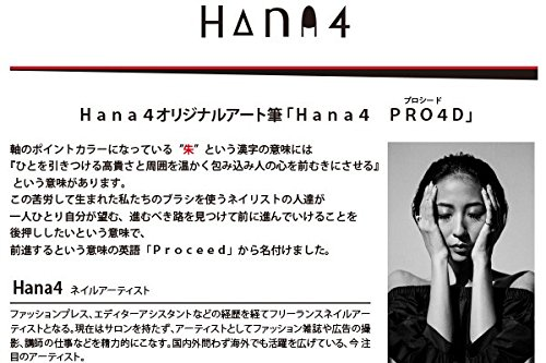 Hana4 brush PRO4D-AL(プロシード アートライナー)