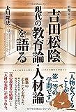 吉田松陰「現代の教育論・人材論」を語る (幸福の科学大学シリーズ)