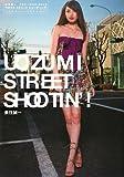 魚住誠一PRO‐TECH BOOK―ウオズミストリートシューティング! CANON Digital PHOTO & MOVIE (マーブルブックス)