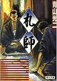 札師(フダシ) (角川文庫 (5821))
