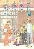 路地恋花(2) (アフタヌーンコミックス)
