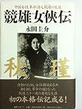 競雄女侠伝―中国女性革命詩人秋瑾の生涯