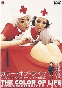 カラー・オブ・ライフ [DVD]