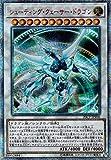 遊戯王 プロモーション 20CP-JPF06 シューティング・クェーサー・ドラゴン【20thシークレットレア】