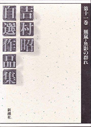 吉村昭自選作品集 第11巻 羆嵐.ハタハタ.羆.海の鼠.魚影の群れ.海馬