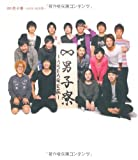 ∞男子寮 〜AGE AGE荘〜