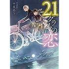21グラムの恋 (SKYHIGH文庫)