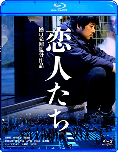 恋人たち [Blu-ray] -