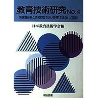 '90課題研究と研究的立ち会い授業「やまなし」(国語) (教育技術研究)