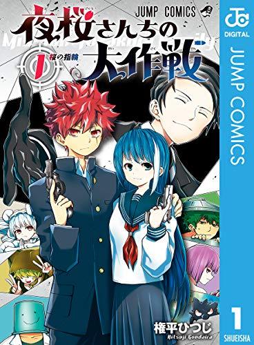 夜桜さんちの大作戦 1 (ジャンプコミックスDIGITAL)