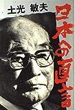 土光敏夫 日本への直言