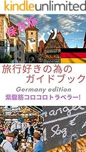 旅行好きの為のドイツガイドブック (マイル出版)