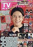 月刊TVガイド関西版 2019年 01 月号 [雑誌]