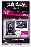 AKB48 SKE48 NMB48 HKT48 NGT48 CTU48 豆腐プロレス BIGクッション グッズ レア 中井りか MAX中井 神の手 枕 抱き枕