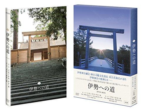 伊勢への道 DVD-BOX