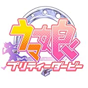 【Amazon.co.jp限定】 TVアニメ『ウマ娘 プリティーダービー』OP主題歌「ANIMATION DERBY 01 Make Debut!」 (デカジャケット付)