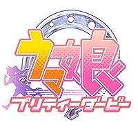 【Amazon.co.jp限定】 TVアニメ『ウマ娘 プリティーダービー』OP主題歌「ANIMATION DERBY 01 Make Debut!」 ...