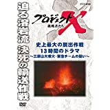 Fight ~ drama ~ Miharayama large eruption and emergency team of Project X Challengers biggest ever escape strategy 13 hours