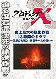 プロジェクトX 挑戦者たち 史上最大の脱出作戦 13時間のドラマ ~三原山大噴火・緊...[DVD]