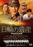 日輪の遺産 特別版 DVD[DVD]