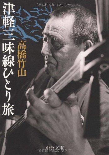 津軽三味線ひとり旅 (中公文庫)の詳細を見る
