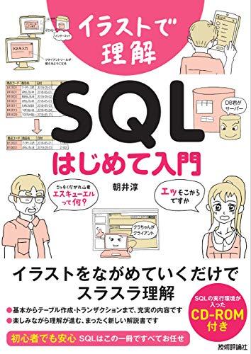 [画像:イラストで理解 SQL はじめて入門]