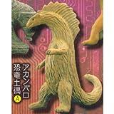 カプセルQミュージアム 超古代の謎 オーパーツ [2.アカンバロ恐竜土偶A](単品)