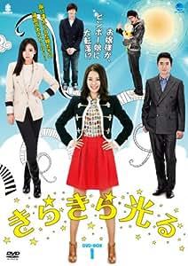 きらきら光る DVD-BOX1