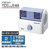 山善(YAMAZEN) デスクファン(風量2段階) 卓上扇風機 YDS-J144(WA) ホワイトブルー