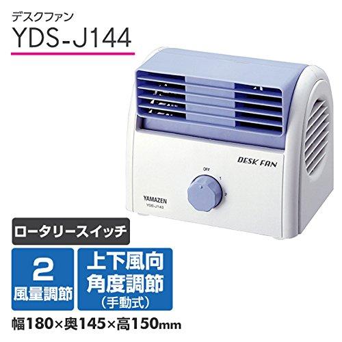 山善(YAMAZEN) デスクファン (風量2段階) ホワイトブルー YDS-J144(WA)