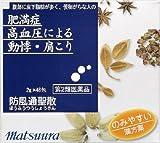 【第2類医薬品】防風通聖散 エキス細粒 48包