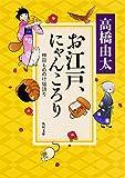 お江戸、にゃんころり 神田もののけ猫語り (角川文庫)