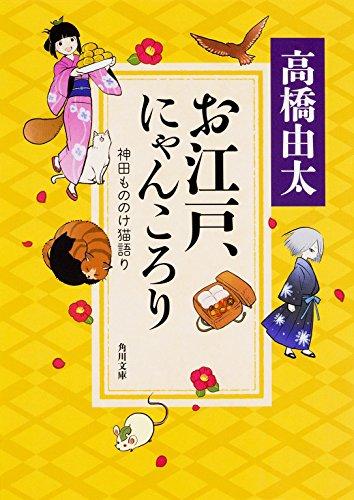 お江戸、にゃんころり 神田もののけ猫語り (角川文庫)の詳細を見る