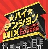 ハイテンションMIX mixed by DJ eLEQUTE/