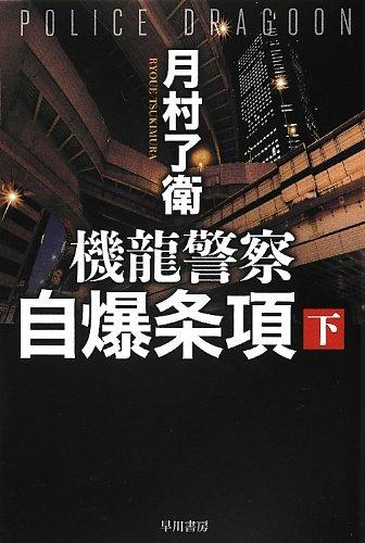 機龍警察 自爆条項〈下〉 (ハヤカワ文庫JA)