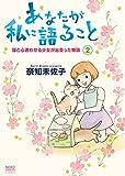 あなたが私に語ること 猫と心通わせる少女が出会った物語(2) (ねこぱんちコミックス)