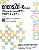 cocos2d-xによるiPhone/Androidアプリプログラミングガイド (for Smartphone Developers)