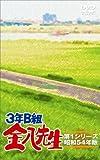 3年B組金八先生 DVD?BOX 第1シリーズ [DVD]