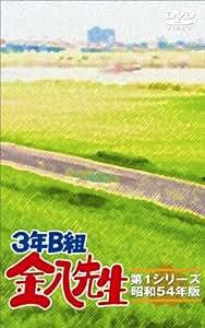 3年B組金八先生 DVD-BOX 第1シリーズ [DVD]
