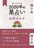 星栞 2020年の星占い 獅子座 (一般書籍)